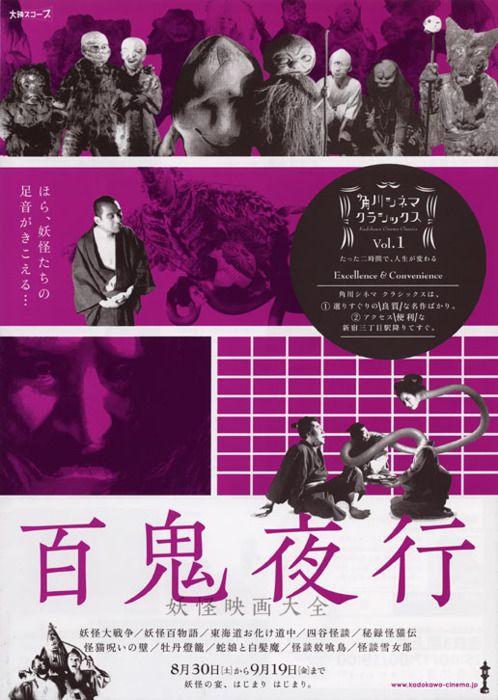 Kadokawa Horror Film Festival. 2010
