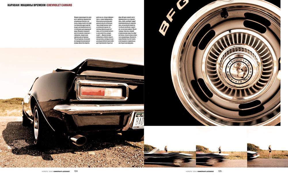 Russian Car Magazine, Auto Pilot