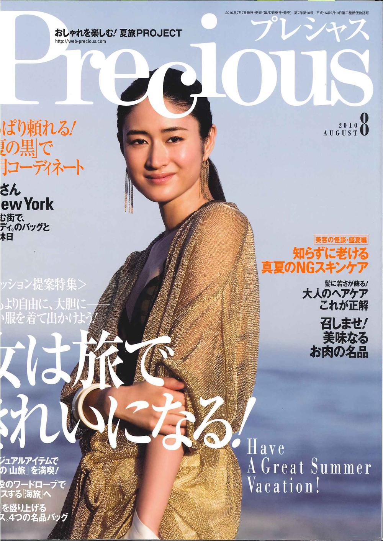 precious COVER-simon-1.jpg