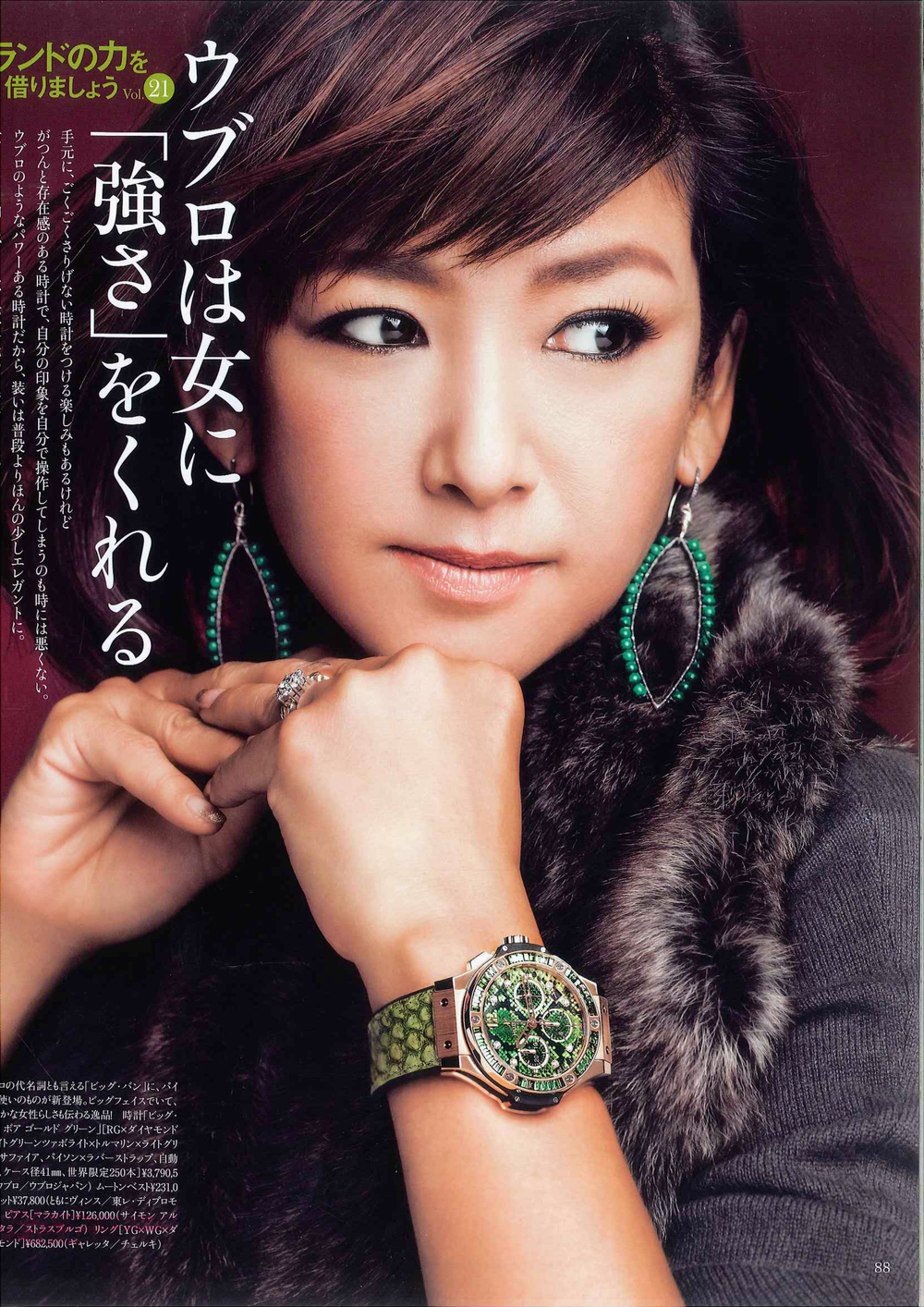 JAPAN- HERS MAGAZINE NOVEMBER 2012 ISSUE.  STERLING SILVER SMALL LEAF FRAME EARRINGS HAND WOVEN WITH MALACHITE AT Strasburgo