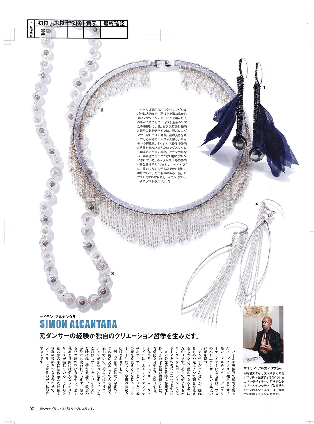 JAPAN CROISSANT PREMIUM MAGAZINE MARCH 2013 FEATURE ON SIMON ALCANTARA JEWELRY AT STRASBURGO, TOKYO, JAPAN