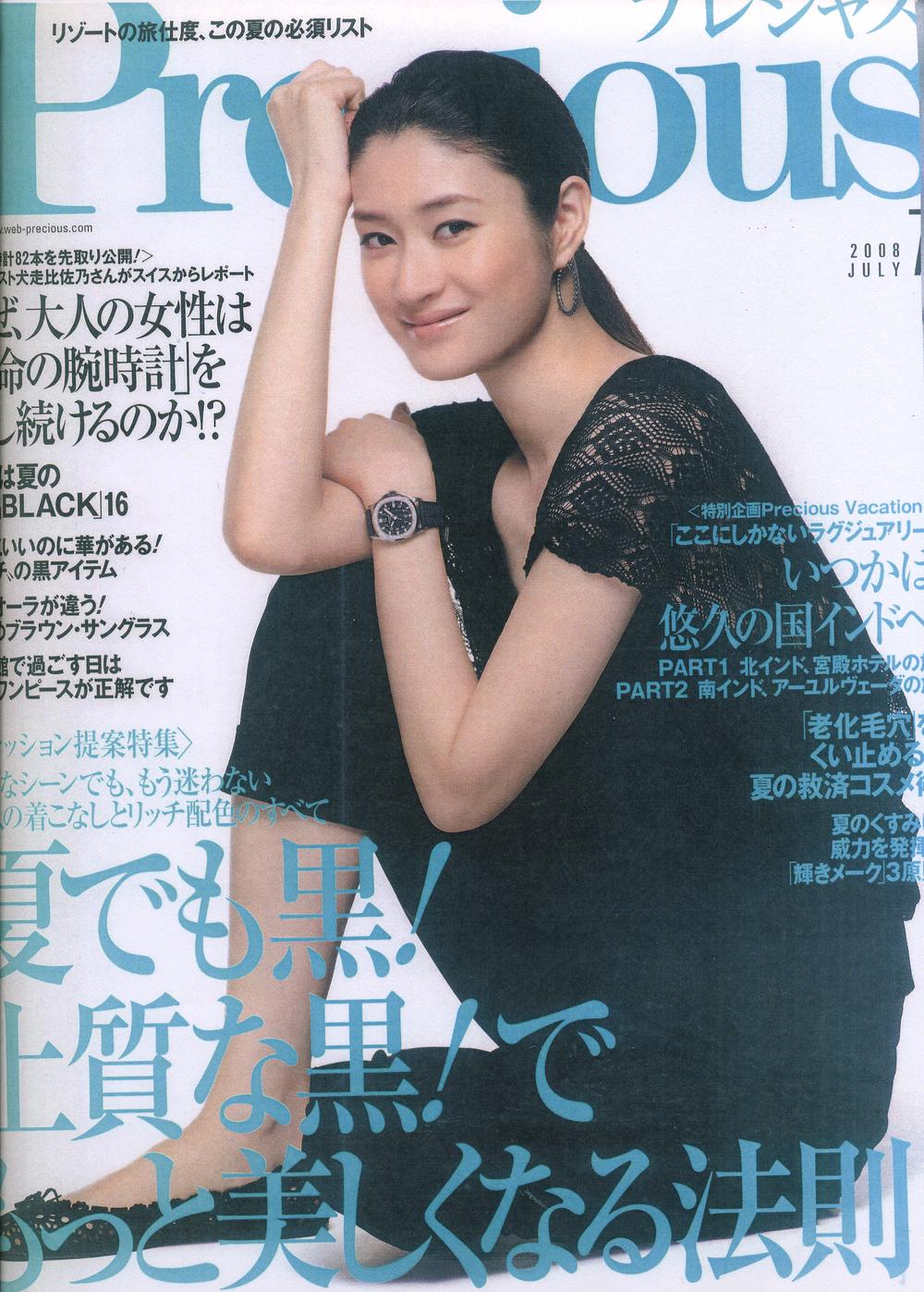 JAPAN- PRECIOUS COVER