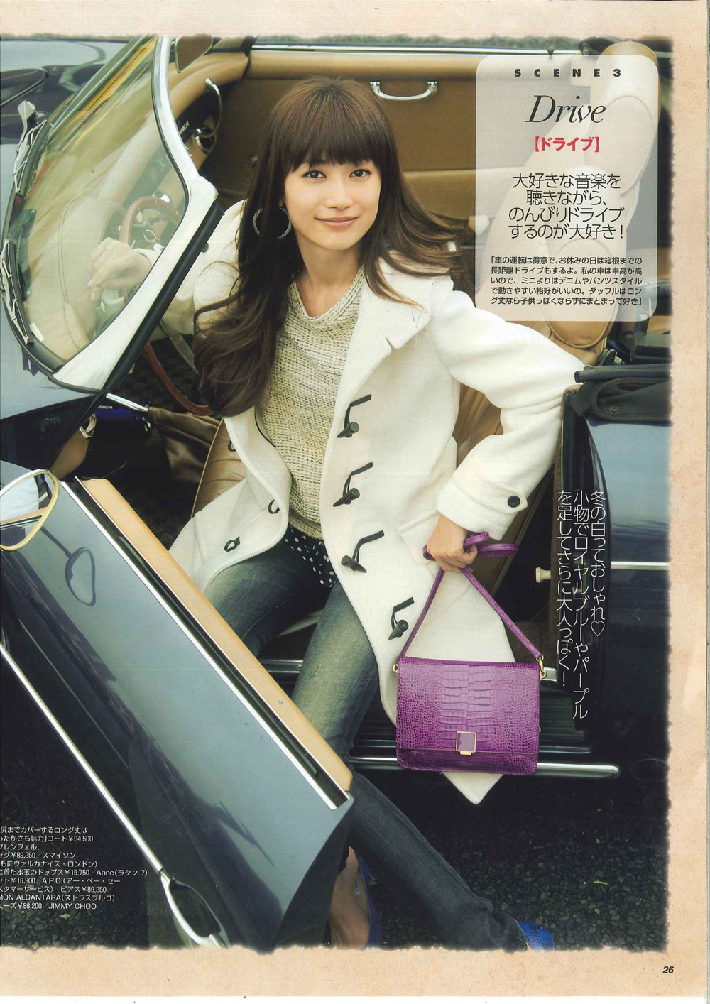 Japanese Magazine- March Issue