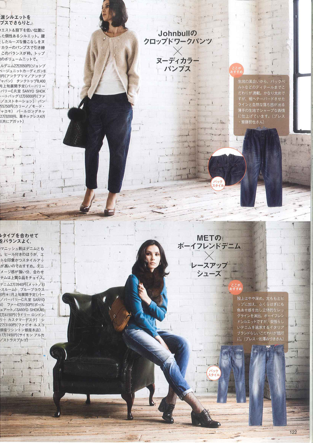 JAPAN- PREMIUM MAGAZINE MARCH ISSUE