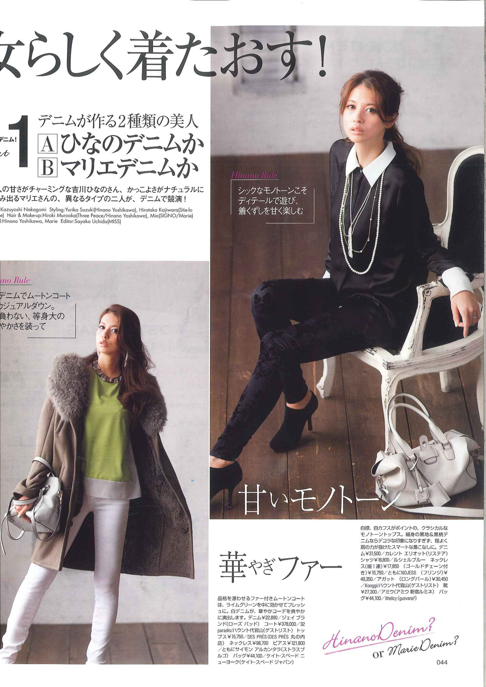 JAPAN- MISS MAGAZINE MARCH ISSUE