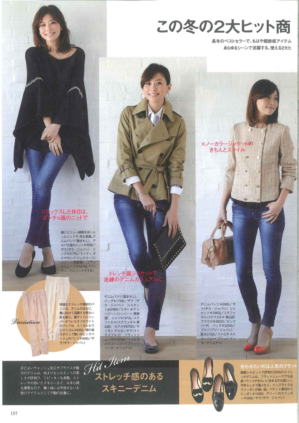JAPAN- GRAZIA MAGAZINE MARCH ISSUE