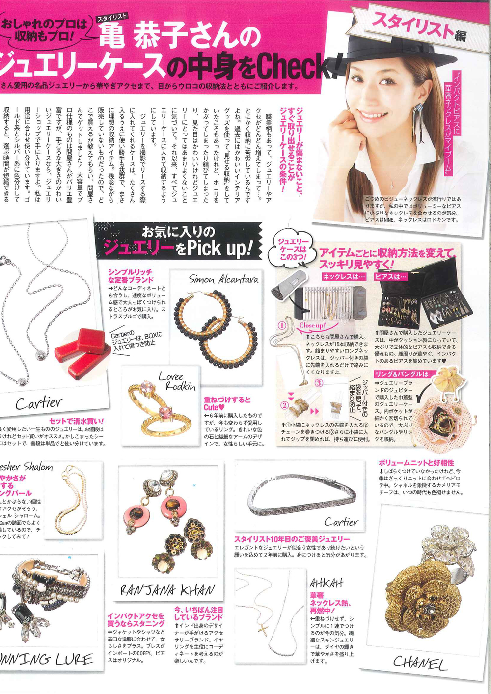JAPAN- ANE CAN MAGAZINE MARCH ISSUE