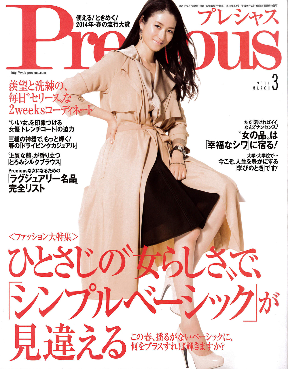 Ms. Koyuki wearing Simon Alcantara sterling silver hoops hand woven with antique silver cord on the March 2014 cover of Precious Magazine, the top selling magazine in Japan!