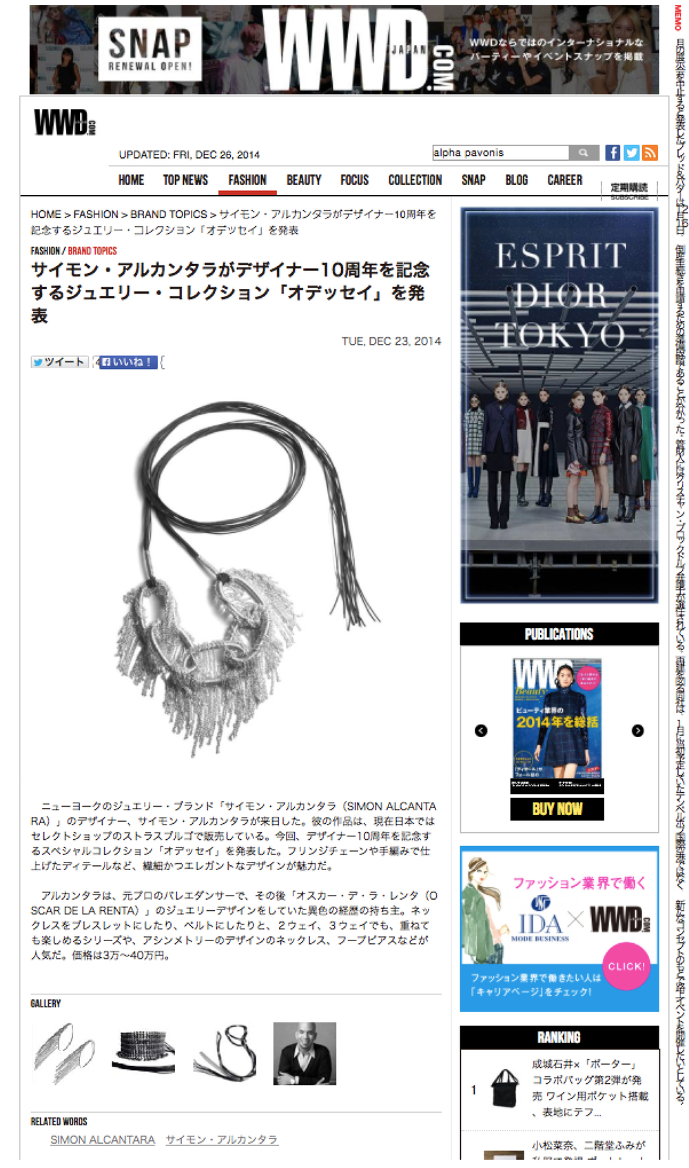 WWD Japan Dec 2014 coverage.jpg