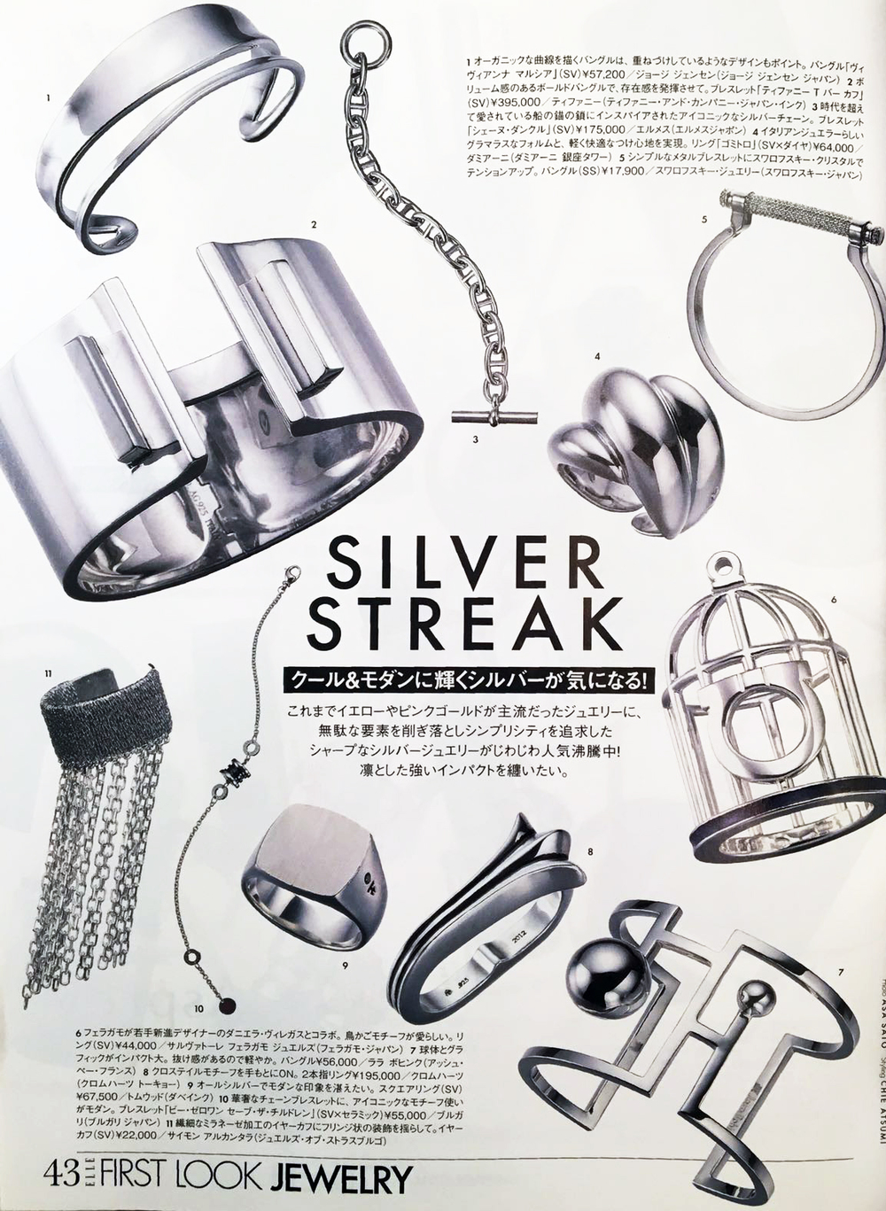 ELLE JAPAN, SEPTEMBER 2016 ISSUE. SIMON ALCANTARA HAND WOVEN STERLING SILVER FRINGE EAR CUFF