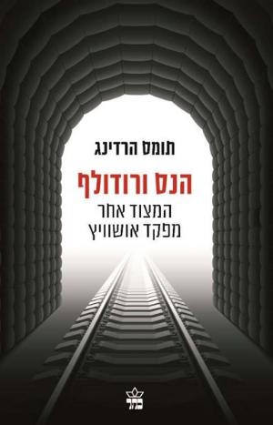 Israeli cover הנס_ורודולוף(2).jpg