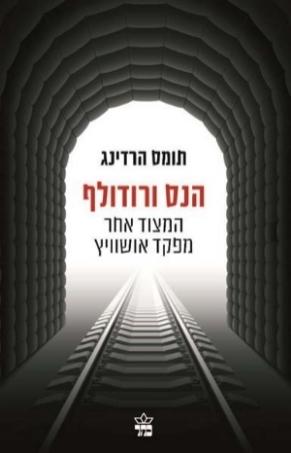 Keter (Israel)