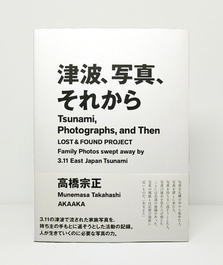 Munemasa_Takahashi_Tsunami_Photographs_and_Then_1_1024x1024.jpg