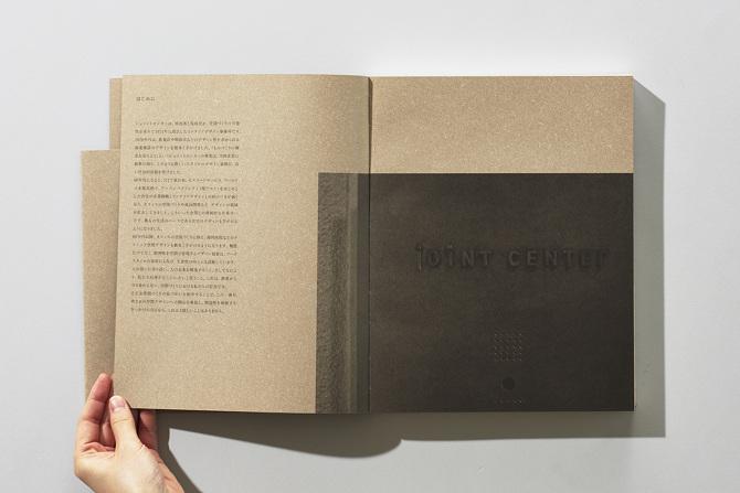 the-tree-mag-joint-center-books-by-irobe-yoshiaki-40.jpg