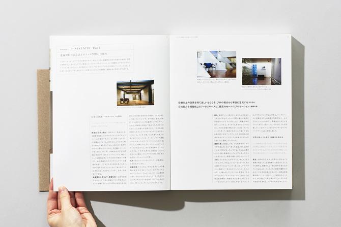 the-tree-mag-joint-center-books-by-irobe-yoshiaki-60.jpg