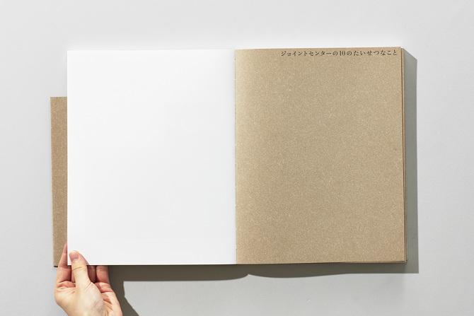 the-tree-mag-joint-center-books-by-irobe-yoshiaki-70.jpg