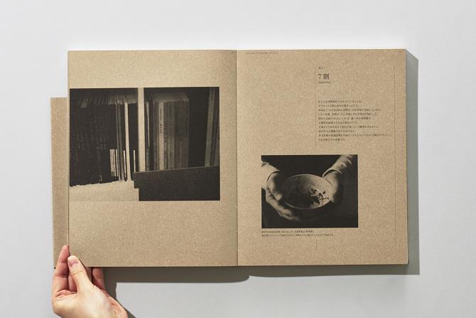 the-tree-mag-joint-center-books-by-irobe-yoshiaki-80.jpg