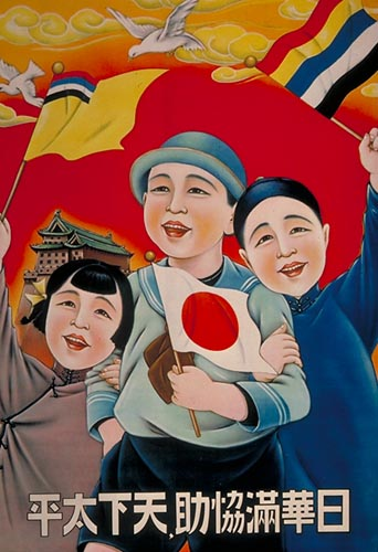 A Japanese 1930s propaganda poster promoting co-operatuion between Japan and - Japanese-controlled - Manchuria and China.