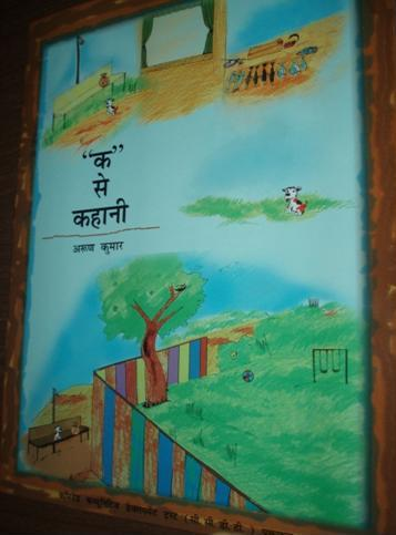 Employing the medium of story, Ka se Kahani is a Hindi handbook for trainers. It offers innovative ways to engage with children.