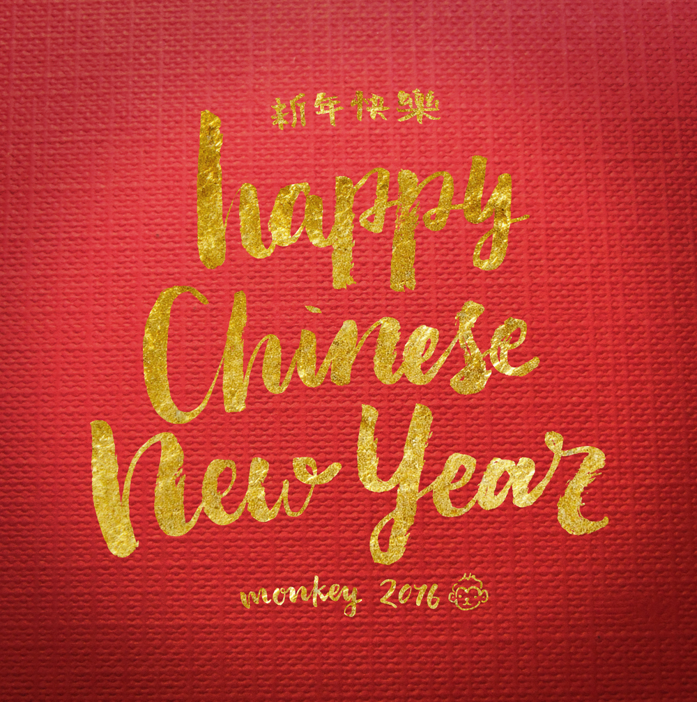 Happy-Chinese-New-Year-2016.jpg