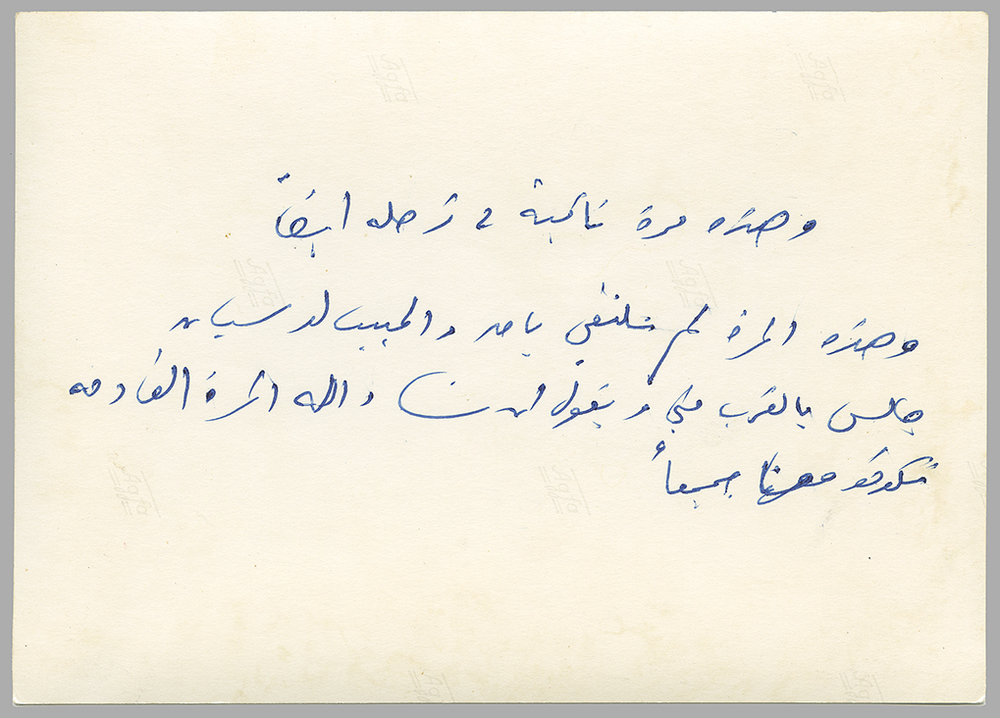 On the back of the print on the left, Ammo Robert's note stating that: This time also in Zahle, and something to the effect that Dear Lucien standing near saying that with the will of God, you'll all be with us next time. Perhaps a never mailed note to my parents in Saudi Arabia.