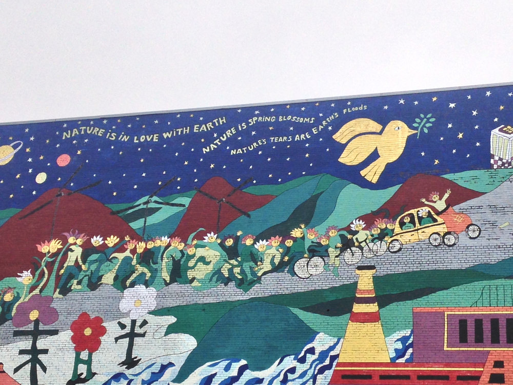 - Recreation Center mural (Brooklyn, NY)