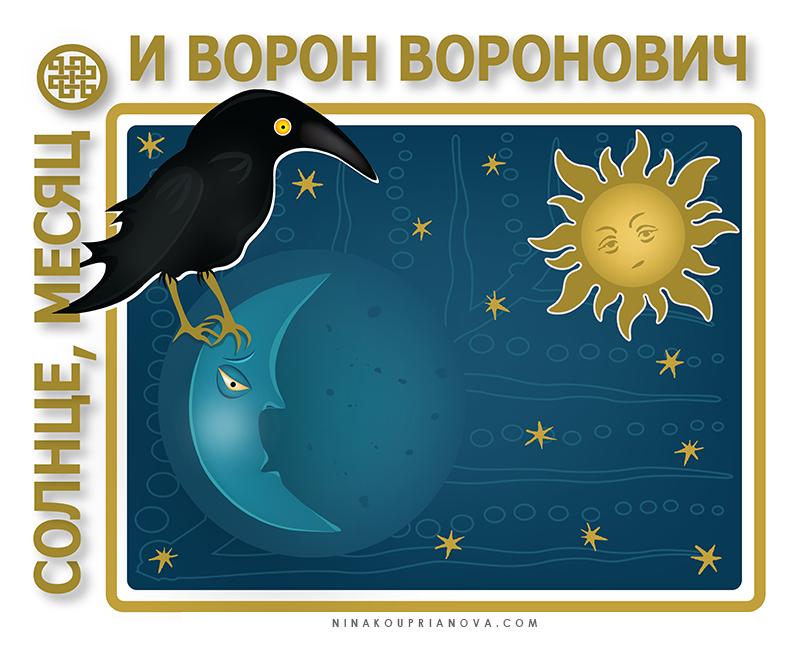 sun moon raven 800 px.jpg