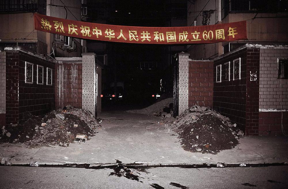 热烈庆祝中华人民共和国成立60周年 Fervently celebrate the 60th anniversary of the Popular Republic of China.