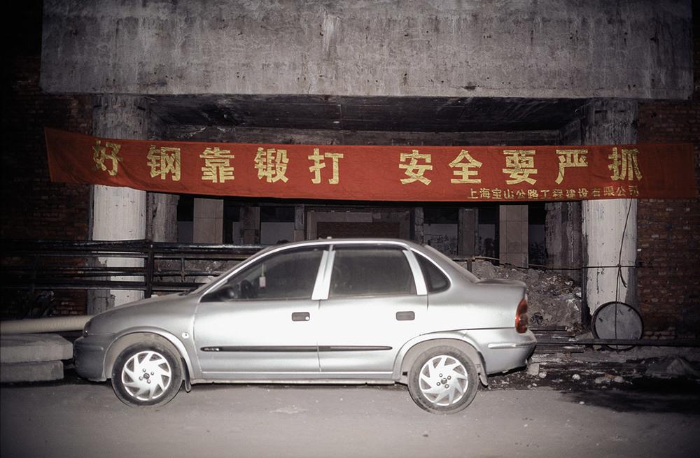 好钢靠锻打,安全要严抓 Good steel is made by forging, security is ensured by strict supervision.