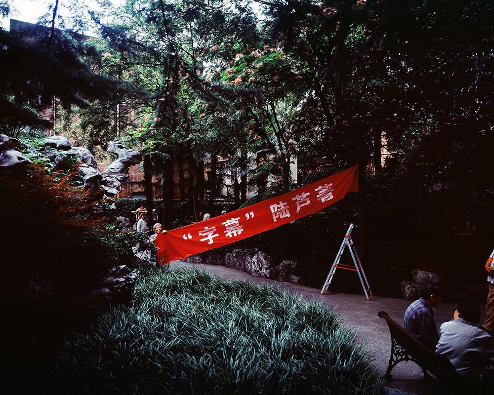 """""""字幕""""陆芦著 """"Subtitles"""" by Lulu. 陆芦 (Lulu) is Eric Leleu's chinese name."""