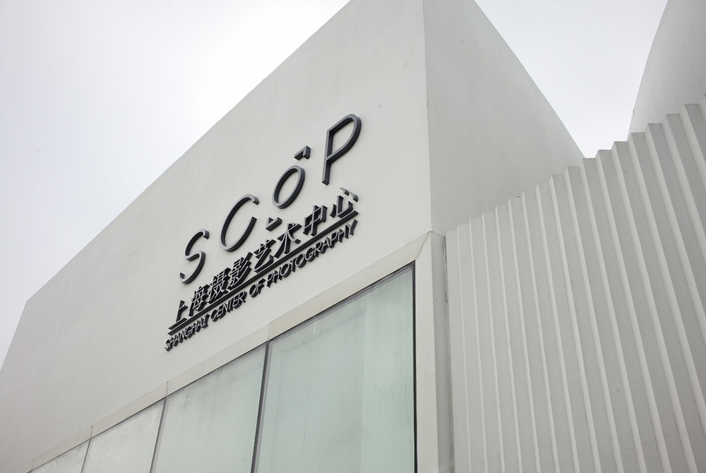 Outside the Shanghai Center Of Photography (SCOP)