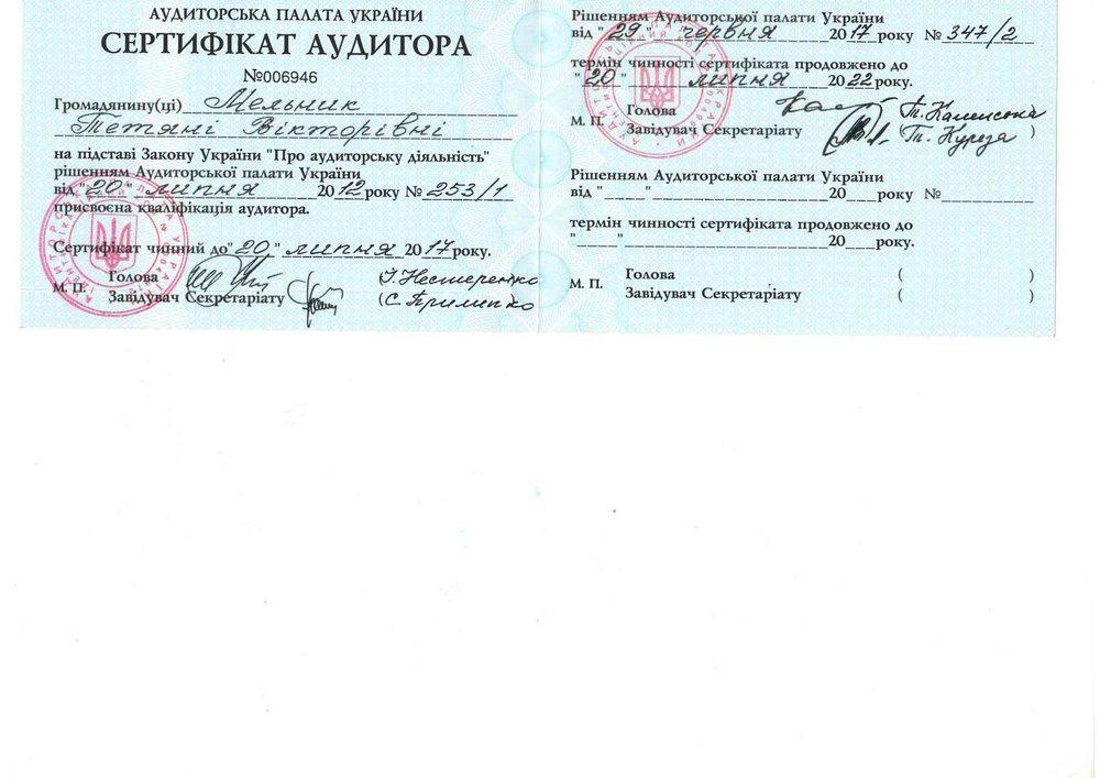 Сертифікат Аудитора Мельник Т.В.-1.jpg
