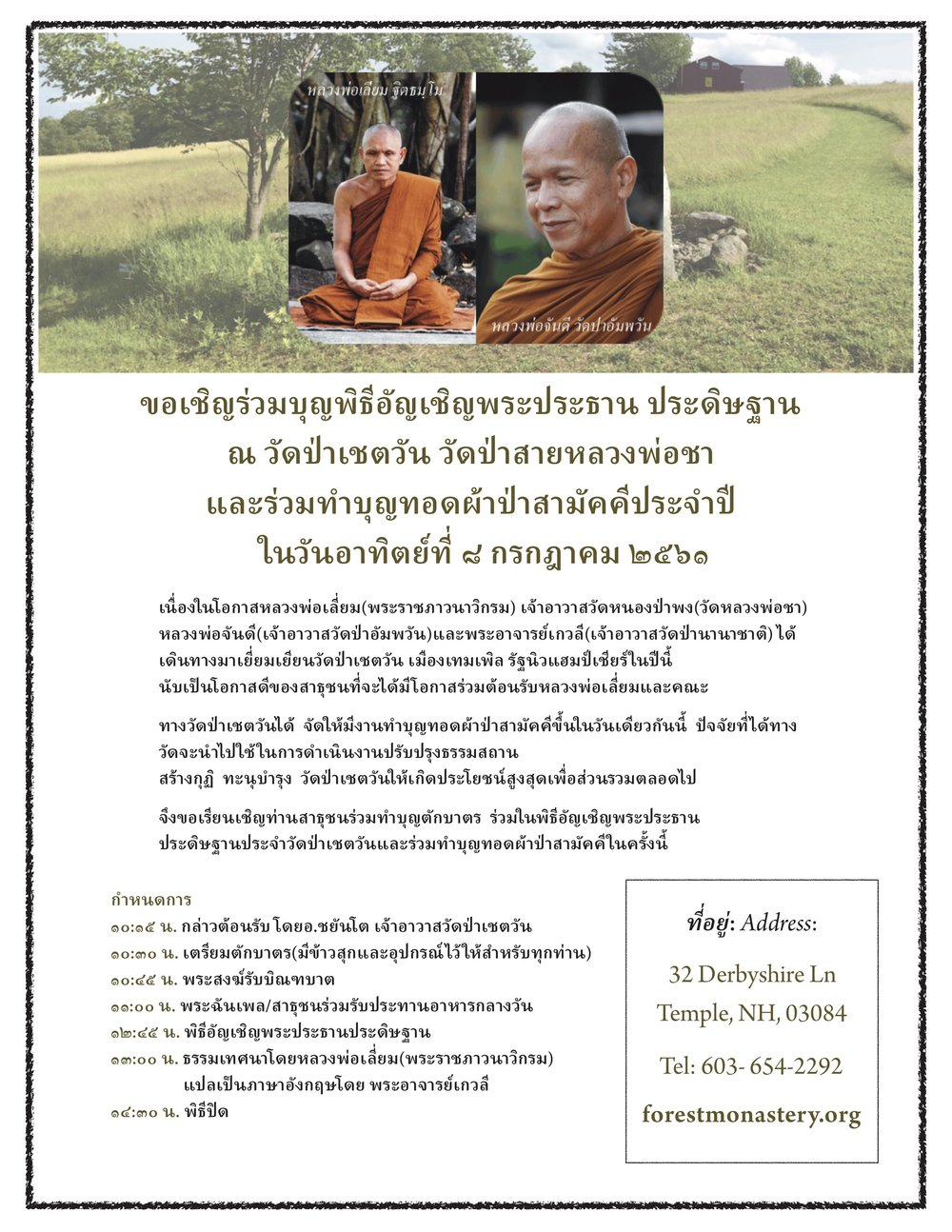 Download Flyer as PDF – Thai & English >
