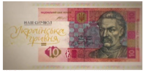 ABOVE: Ukrainian National currency. A frame from UAH 10 note video
