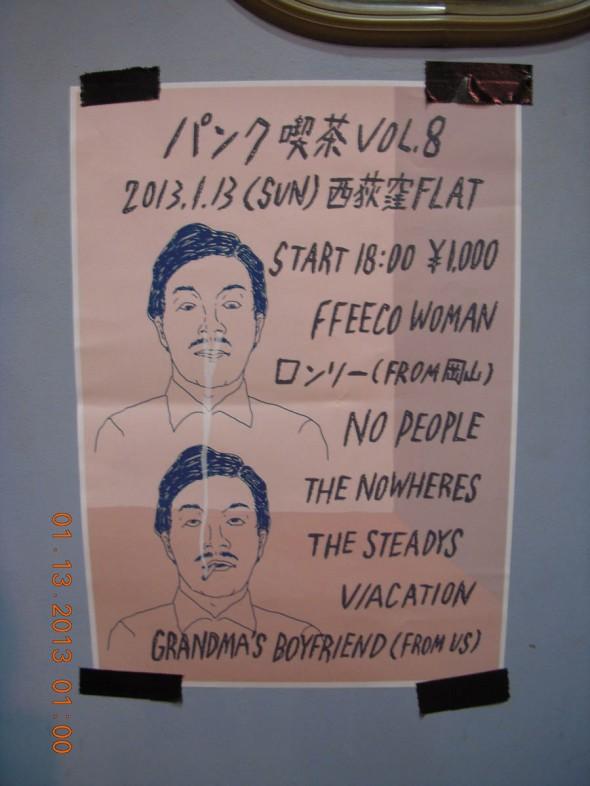 Grandmas-Boyfriend-in-Japan-590x786.jpg