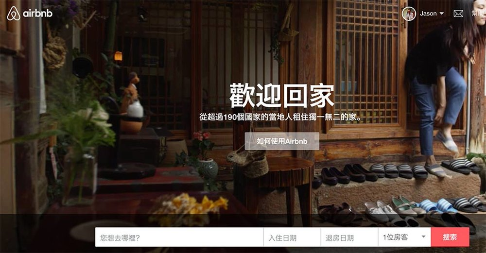[Airbnb sign-up pages get inventive by connecting with local Chinese audiences through Weibo and WeChat]
