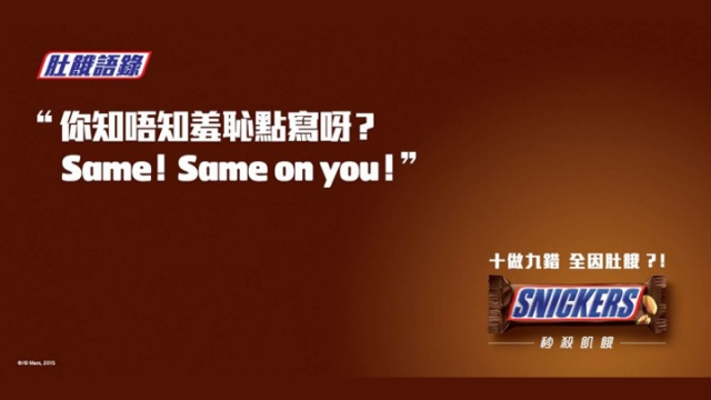 Snickers pulled off a widely successful newsjacking campaign by attributing slipups from notable Hong Kong influencers and politicians to hunger – this one mocks a quote from former Legislative Council member Christopher Chung during  a discussion  on the Guangzhou-Shenzhen-HK Express Rail Link.