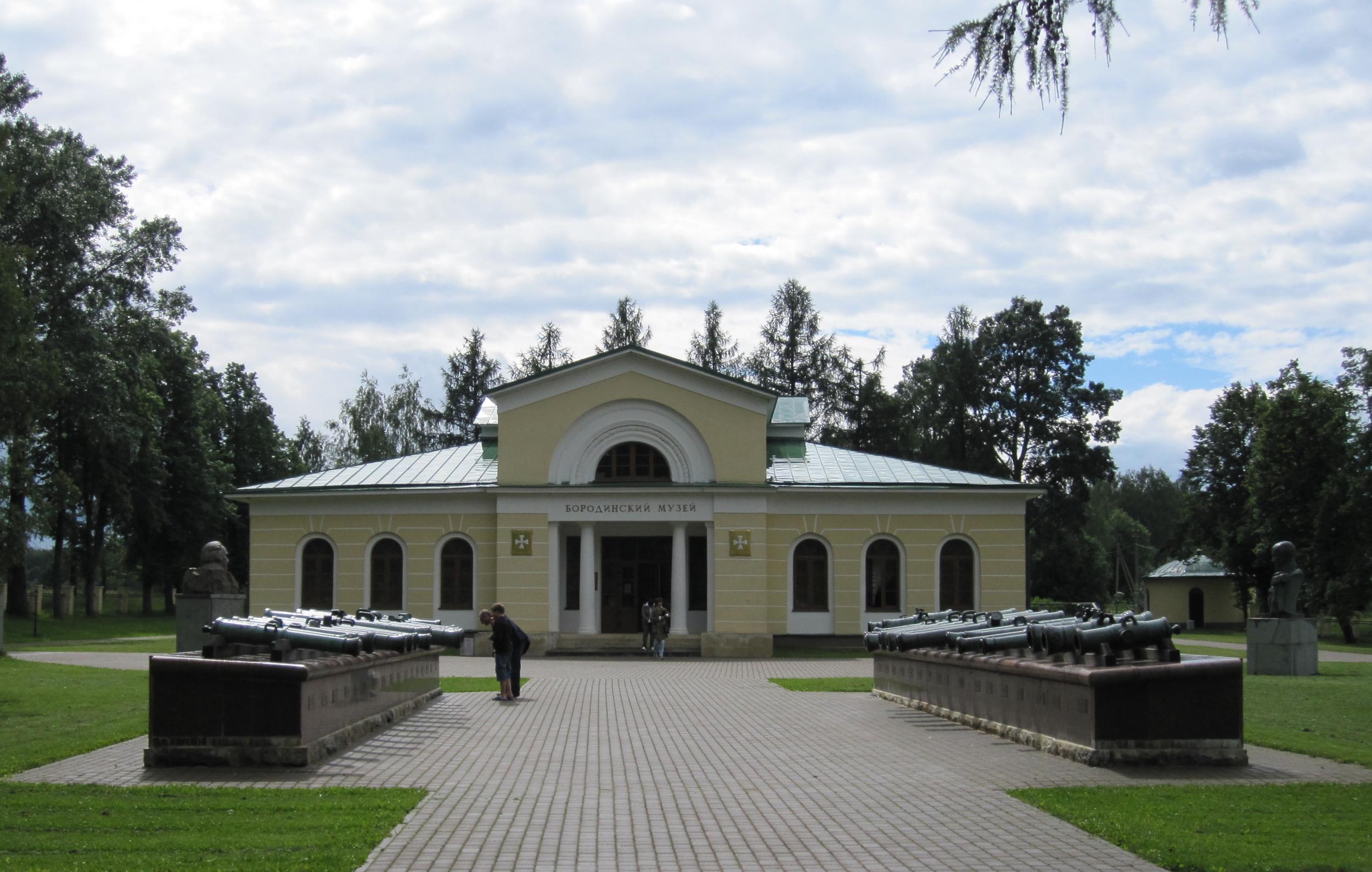 borodino-museum
