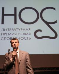 The NOS prize was organized by the Prokhorov Foundation in 2009 when Russia celebrated the 200th anniversary of the birth of playwright and novelist, Nikolai Gogol. Photo by ITAR-TASS