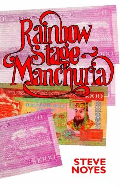 Rainbow Stage/Manchuria by Steve Noyes