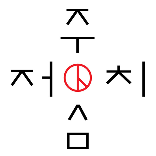 EuijinCheong.jpg