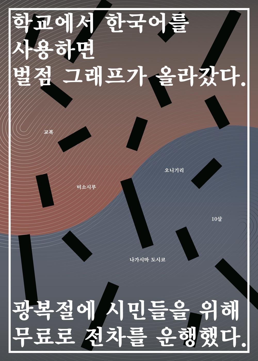 할머니의 광복 The Grandmother's Restoration of Independence by  함신안 Sin-Ahn Ham