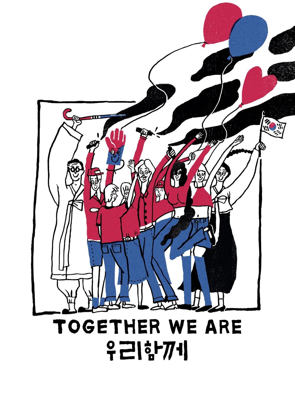 우리 함께 Together we are by Ohamking