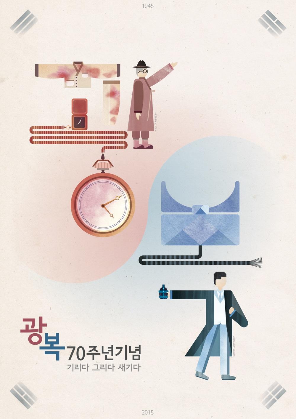 그들이 있었다 There, They Were by 김보은 Bo-Eun Kim (Darory)