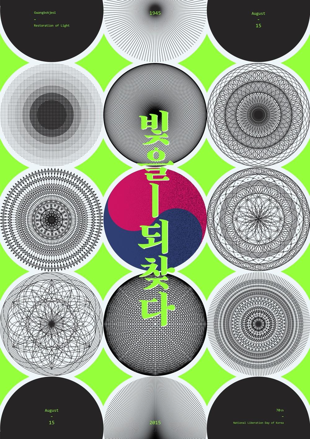 빛을 되찾다 Regaining the Light by 배수규(오세븐) Seu-Gyu Bae (O-Seven)