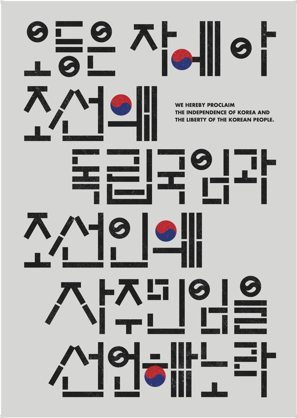 기미독립 선언서 The March First Proclamation of Korean Independence by 홍단 Hong-Dan