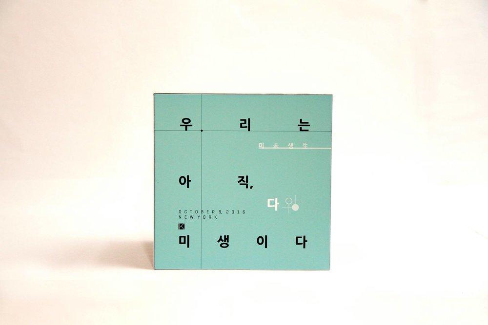 August J. Park / 박종하