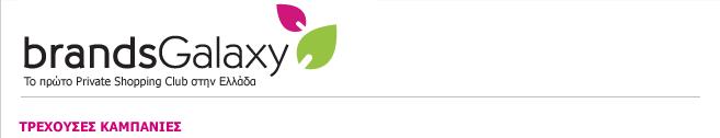 brandsGalaxy logo.png