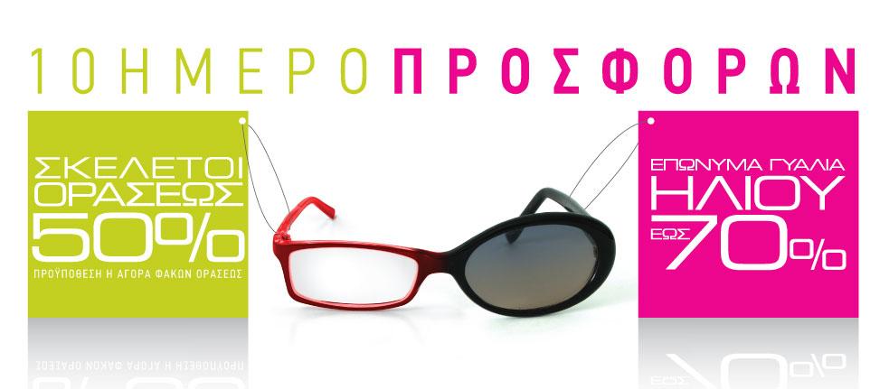 10hmero_prosforwn_983X431 (2).jpg