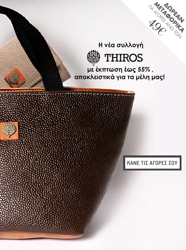287030af16 Γυναικείες τσάντες   πορτοφόλια Thiros έως -55%! — Vicky s Style